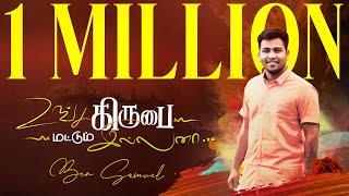 UNGA KIRUBA MATTUM ILLANA - Ben Samuel - En Nesarae 2 | Tamil Christian Song