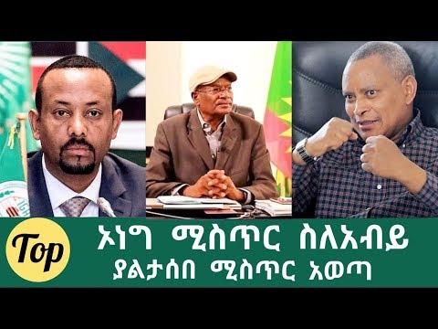Ethiopia- ኦነጎች ስለጠቅላይ ሜኒስትሩ የአስር አመት ሚስጥር አካፈለን