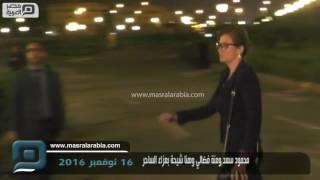 مصر العربية   محمود سعد ومنة فضالي وهنا شيحة بعزاء الساحر