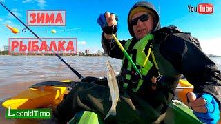 Зимняя РЫБАЛКА на КАЯКЕ Kayak Sailing