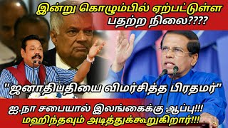 இன்று கொழும்பில் ஏற்பட்டுள்ள குழப்பநிலை| Srilanka Today News,Today News1st,News srilanka tamiI news