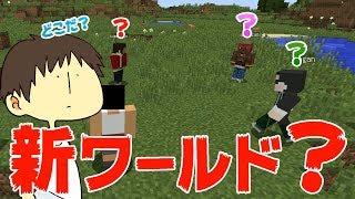 【カズぽこくら】新ワールドがキター!?! Part1前編 シーズン2