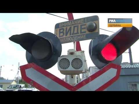 Опасный переезд в Щербинке: почему поезда и машины не могут разъехаться