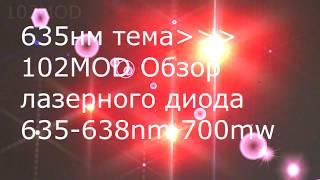 Огляд лазерного діода 635nm 700mw (8 етапний огляд розширена версія)