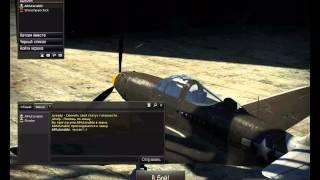 warThunder: Как создать звено?