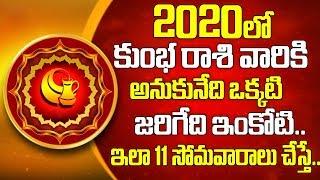 2020లో కుంభ రాశివారి జీవితం..!   2020 Astro Predictions   AQUARIUS Horoscope   Kumbha Rasi