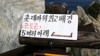 추암해변과 촛대바위 124회