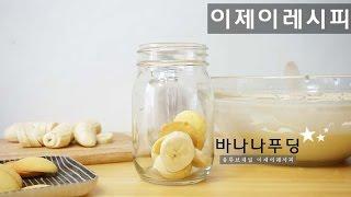 매그놀리아 바나나푸딩 만들기 How To Make Magnolia Banana Pudding