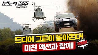 [분노의 질주: 더 얼티메이트] 지상 최강의 액션 영상