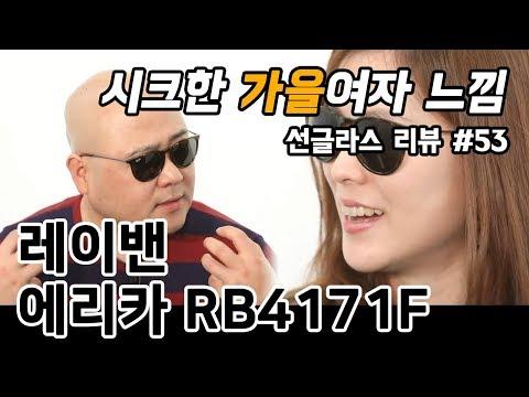 선글라스 #53 / 레이밴 에리카 RB4171F 710/71 54size (Rayban ERIKA) - 온리뷰(OnReview)