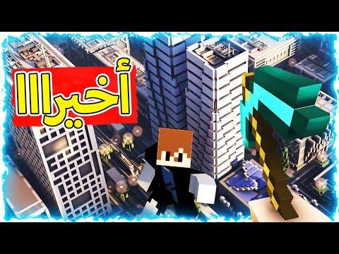 بومبو كرافت المدينة العملاقة  بوابة النذر بيض التنين Minecraft 🤬☝️