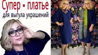 Кирилл Гасилин,  спасибо за платье! Выгуливаю все бусики сразу! Vlog.
