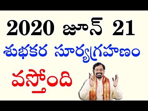 2020 జూన్ 21 శుభకర సూర్య గ్రహణం వస్తోంది - Surya Grahanam