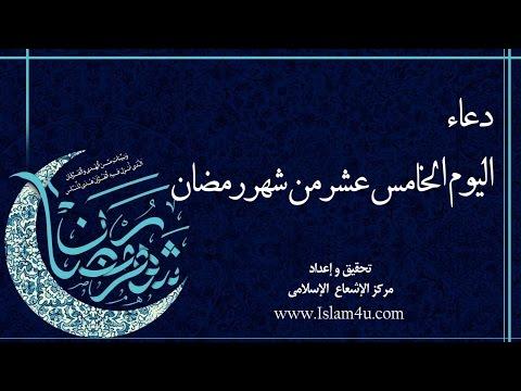 دعاء اليوم الخامس عشر من شهر رمضان بصوت السيد امير الحسيني