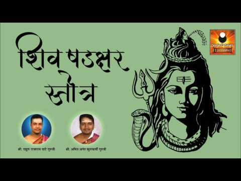 Shiva Shadakshar Stotram | Mantras of Lord Shiva