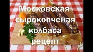 Колбаса Московская сыро копченая   Полный рецепт приготовления