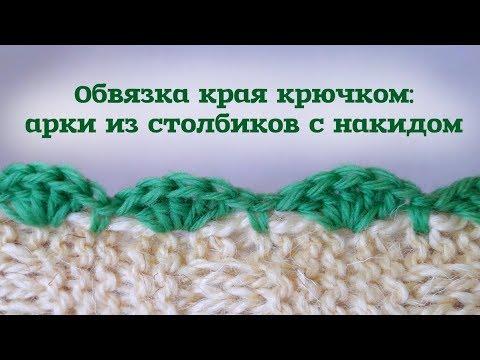 Вязание крючком обвязка края изделия крючком видео