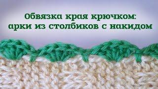 Обвязка столбиками с накидом // Узор ракушки // Уроки вязания крючком