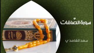 الشيخ سعد الغامدي - سورة الصافات (النسخة الأصلية) | Sheikh Saad Al Ghamdi - Surat As Saffat