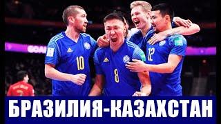 Футзал чемпионат мира 2021 Матч за 3 место Бразилия Казахстан С верой и надеждой