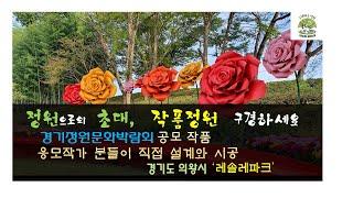 정원으로의 초대   작품정원 구경하세요#경기정원문화박람…