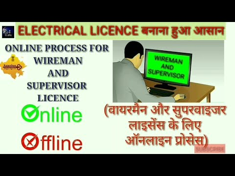 2019 Electrical Supervisor And Wireman Licence Online Process In Hindi