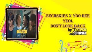 (뒤돌아보지 말아요 - 젝스키스) SECHSKIES & YOOHOO DON'T LOOK BACK Lyrics