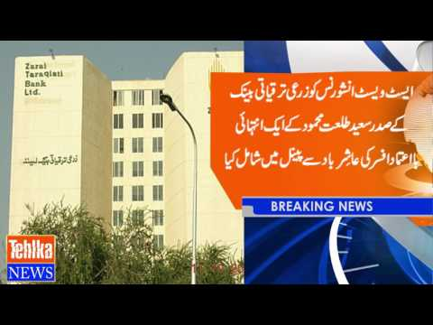 Zarai Taraqiati Bank Limited Qarza to Insurance companies