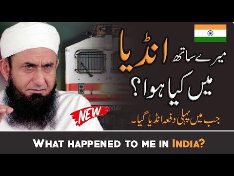 Molana Ka Hindustan (India) Safar | Maulana Tariq Jameel Latest Bayan 28 February 2019