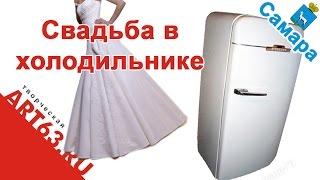Интересные идеи для свадьбы. Свадьба в холодильнике