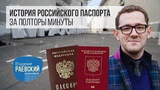 История российского паспорта за полторы минуты(, 2018-01-11T07:34:52.000Z)