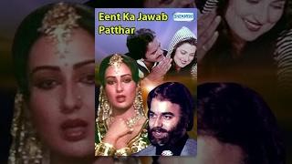 Eent Ka Jawab Patthar