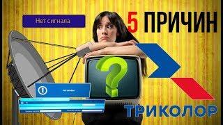 Жесть!! 5 реальных причин, почему нет сигнала со спутниковой антенны Триколор