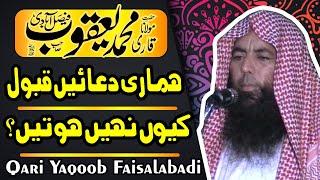 Qari Yaqoob Sahib Faisalabadi Duaen Qbool Kyn Nhi Hoten 29-01-2016