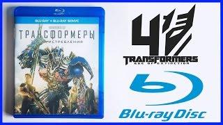 Трансформеры: Эпоха истребления Blu-Ray Распаковка Transformers: Age of Extinction Unboxing