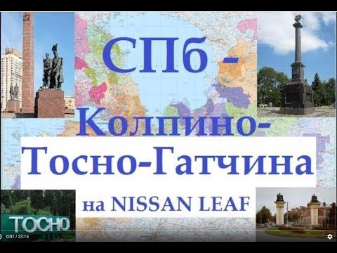 СПб-Колпино-Тосно-Гатчина на Ниссан Лиф