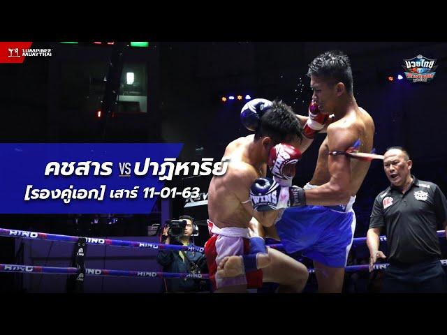 [รองคู่เอก] คชสาร ส.ส.ต้อยแปดริ้ว vs ปาฏิหาริย์ ภ.หลักบุญ | มวยไทยเกียรติเพชร | 11/01/63