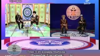 ЭлТР   Ак таңдай   Айтыш сынак   26 01 15