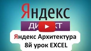 Настройка Яндекс Директ EXCEL  8й урок(Яндекс Директ 2014 и Microsoft Excel. Как работать с Excel, основные формулы excel для яндекс директ., 2014-04-01T10:18:21.000Z)