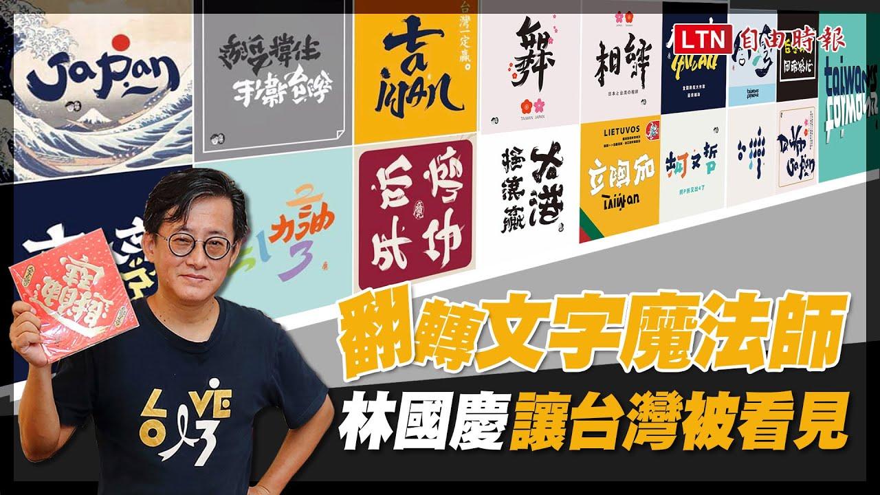 <翻轉文字魔法師林國慶  讓台灣被看見