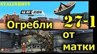 Огребли от мамки в шахте - Fallout Shelter Online #27-1