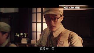 电影《决胜时刻》北大首映 众主创分享拍摄感悟【中国电影报道 | 20190910】
