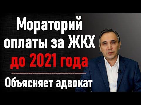 Как не платить за ЖКХ без пени до конца 2020 года? Мораторий Путина на взыскание долгов по ЖКХ