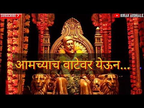 Whatsapp Status#41 Best Marathi Attitude Dialogue Shivjayanti Special 2K18