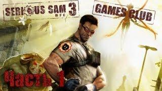 прохождение Serious Sam 3 - Часть 5 - Свинцовая туча 2/2