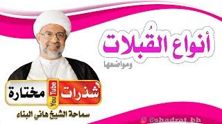 أنواع القبلات ومواضعها - الشيخ هاني البناء