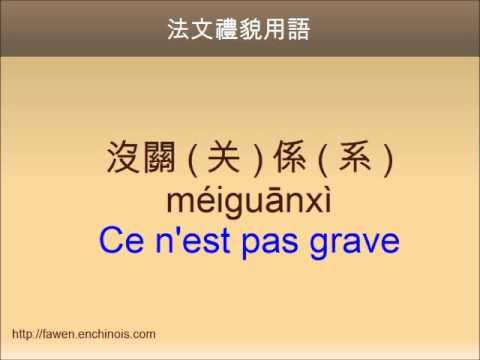 法語對不起謝謝不客氣 - YouTube