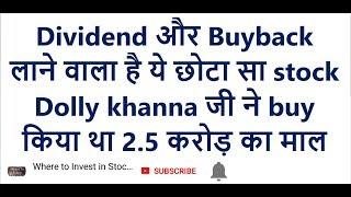 Dividend और Buyback लाने वाला है ये छोटा सा stock, Dolly khanna जी ने buy किया था 2.5 करोड़ का माल