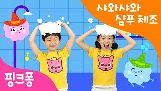 샤와샤와 샴푸 체조 | 모두 함께 즐거운 샴푸 시간! | 핑크퐁 체조 | 핑크퐁! 인기동요