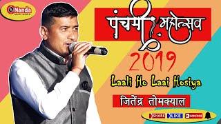 Jitendra Tomkyal पंचमी महोत्सव | अपनी आवाज़ का जादू बिखेरते हुए | #Nanda Cassettes
